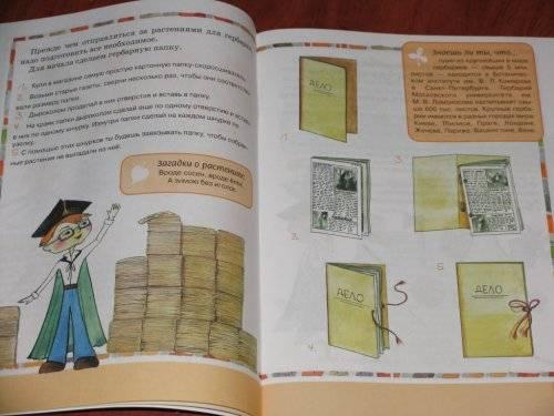 Иллюстрация 1 из 7 для Я собираю гербарий - Е. Данилова   Лабиринт - книги. Источник: Svetlana