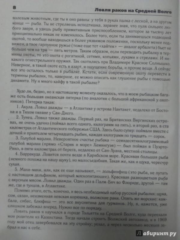 Иллюстрация 5 из 17 для Отходняк после ящика водки - Кох, Свинаренко | Лабиринт - книги. Источник: Салус