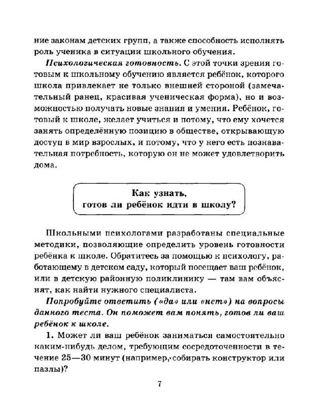 Иллюстрация 18 из 34 для Памятки для родителей младших школьников - Ольга Чистякова   Лабиринт - книги. Источник: Юта