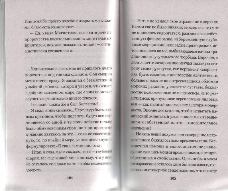 Иллюстрация 1 из 6 для Белые камни Харумбы - Макс Фрай | Лабиринт - книги. Источник: Ааа  Ааа Ааа