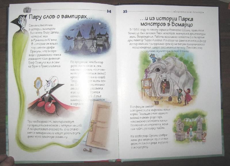 Иллюстрация 19 из 25 для Вампиренок из Бомарцо - Армидо Бранка   Лабиринт - книги. Источник: Спанч Боб