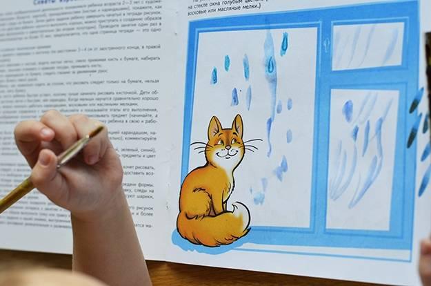 Иллюстрация 22 из 23 для Я начинаю рисовать. Альбом 1 для детей 2-3 лет | Лабиринт - книги. Источник: Алпатова  Ирина