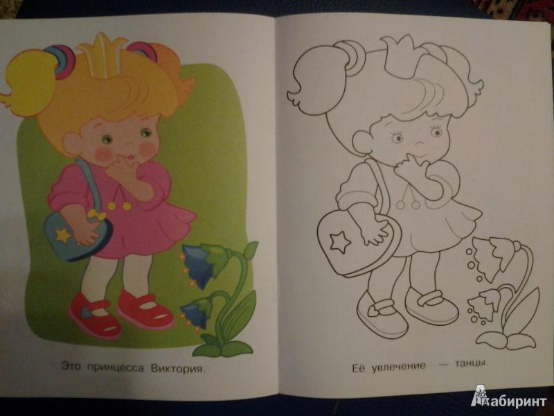 Иллюстрация 5 из 18 для Маленькие принцессы | Лабиринт - книги. Источник: Сидорова  Диана