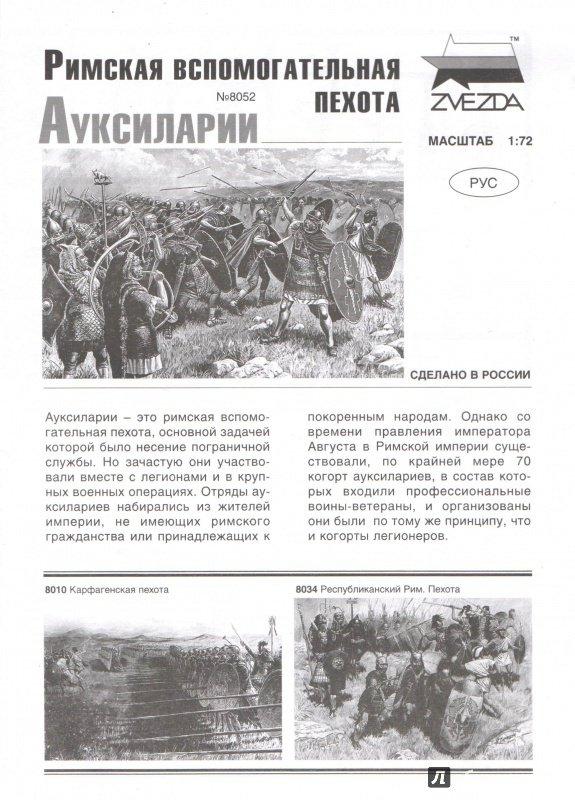 Иллюстрация 8 из 13 для Римская вспомогательная пехота (8052) | Лабиринт - игрушки. Источник: Лабиринт