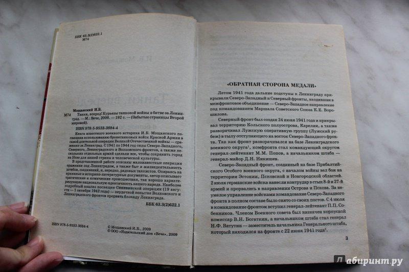 Иллюстрация 3 из 27 для Танки, вперед! - Илья Мощанский   Лабиринт - книги. Источник: Полецкая  Яна