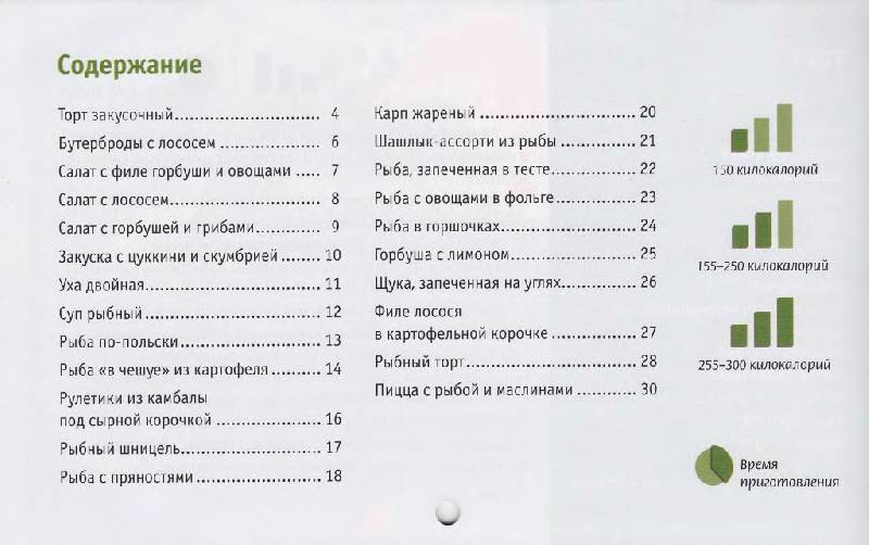 Иллюстрация 4 из 17 для Легкие рецепты с рыбкой   Лабиринт - книги. Источник: Юта