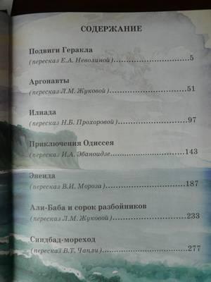 Иллюстрация 1 из 19 для Подвиги Геракла | Лабиринт - книги. Источник: Nadezhda_S