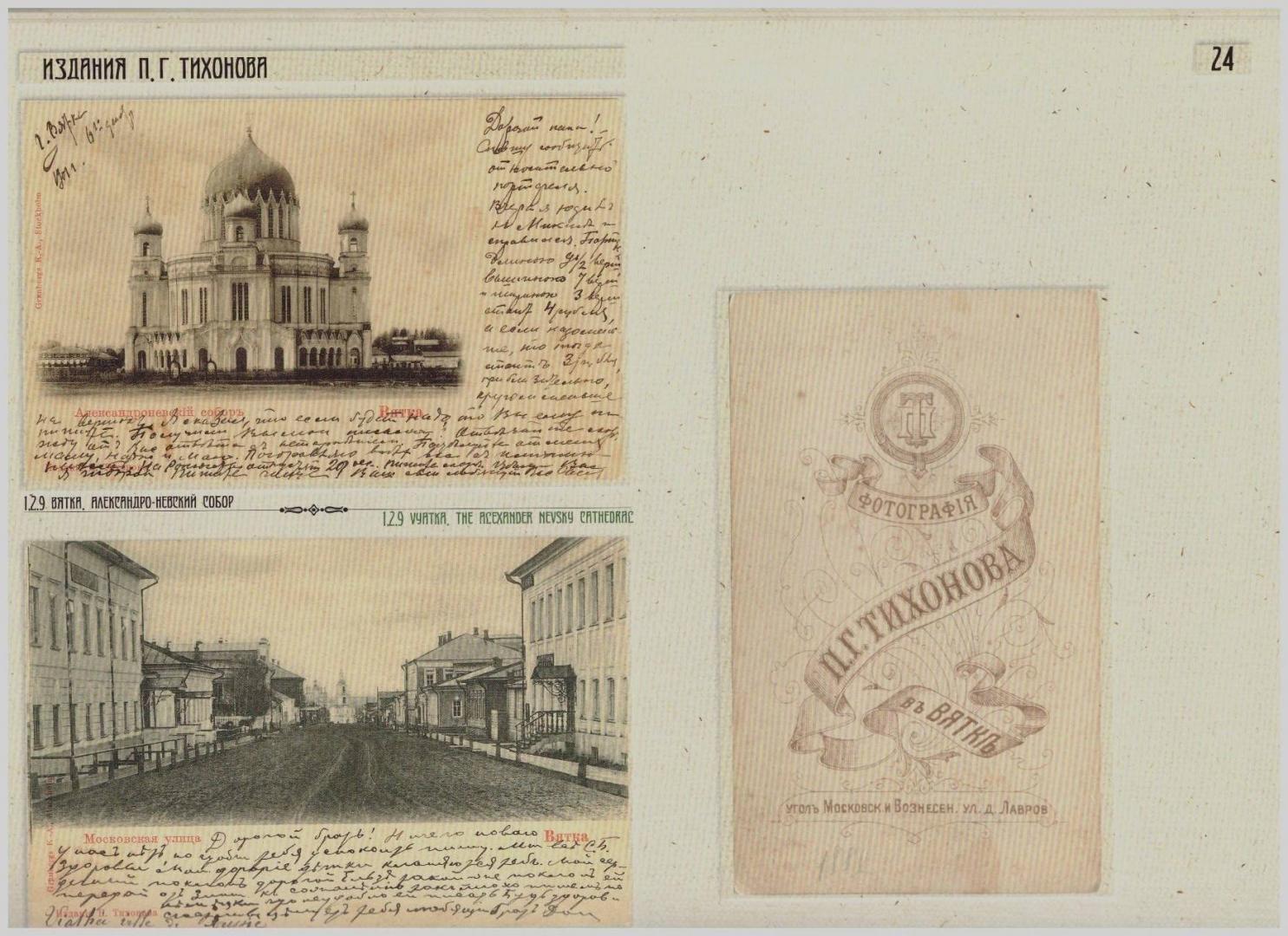 Картинки тебя, старая вятка на почтовой открытке
