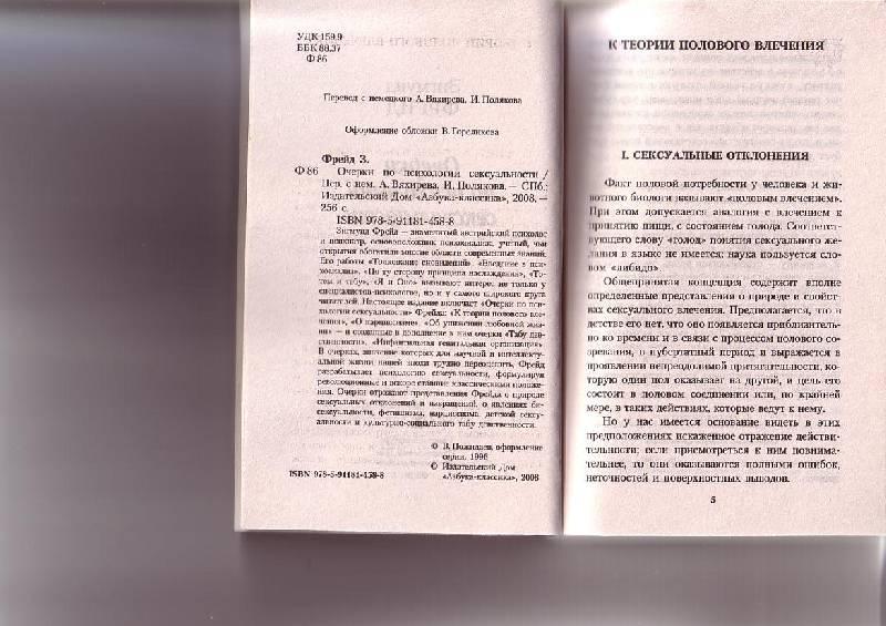 Иллюстрация 1 из 8 для Очерки по психологии сексуальности - Зигмунд Фрейд   Лабиринт - книги. Источник: G  Oksana