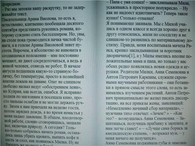 Иллюстрация 1 из 19 для Каникулы в Простофилино - Дарья Донцова | Лабиринт - книги. Источник: света