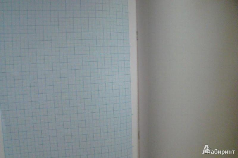 Иллюстрация 1 из 10 для Бумага масштабно-координатная  А4 16 листов (16Бм4)   Лабиринт - канцтовы. Источник: Igor St