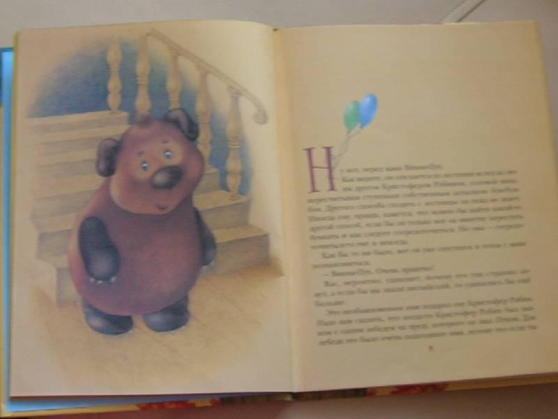 Иллюстрация 2 из 16 для Винни-Пух и пчелы - Милн, Заходер | Лабиринт - книги. Источник: Лимпопо