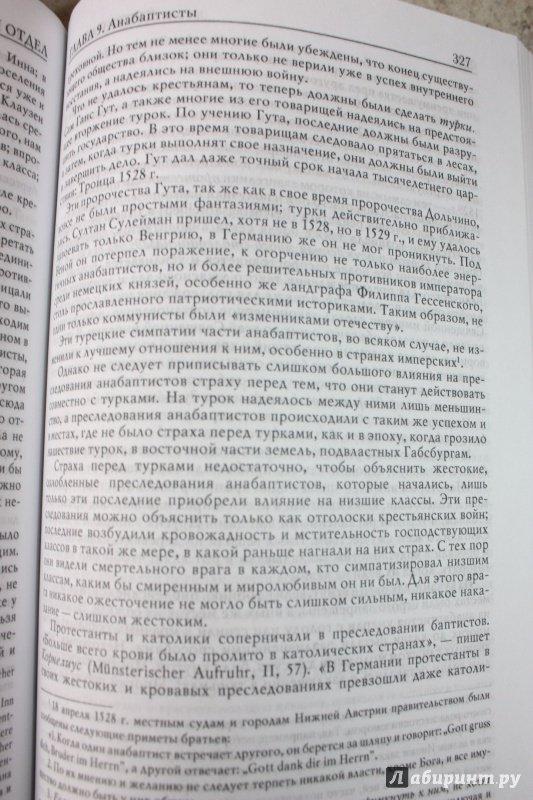Иллюстрация 3 из 12 для История социализма. Предтечи новейшего социализма - Карл Каутский | Лабиринт - книги. Источник: Евстратовы  Ва