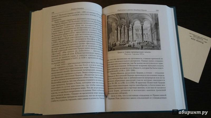 Иллюстрация 15 из 21 для Лекции по истории Христианской Церкви - Александр Яковлев | Лабиринт - книги. Источник: Ольга Небога