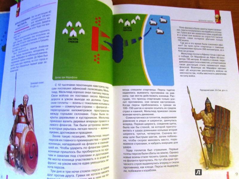 Иллюстрация 21 из 39 для Книга будущих командиров - Анатолий Митяев | Лабиринт - книги. Источник: настя тимарг