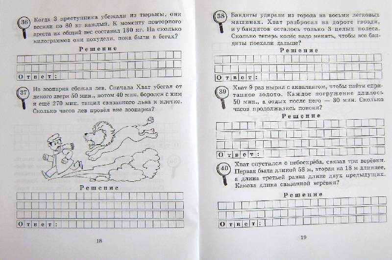 Иллюстрация 19 из 25 для Сыщик Хвата. Задачи на вычисление в пределах 1000. 3 класс - Марк Беденко   Лабиринт - книги. Источник: BOOKвочка