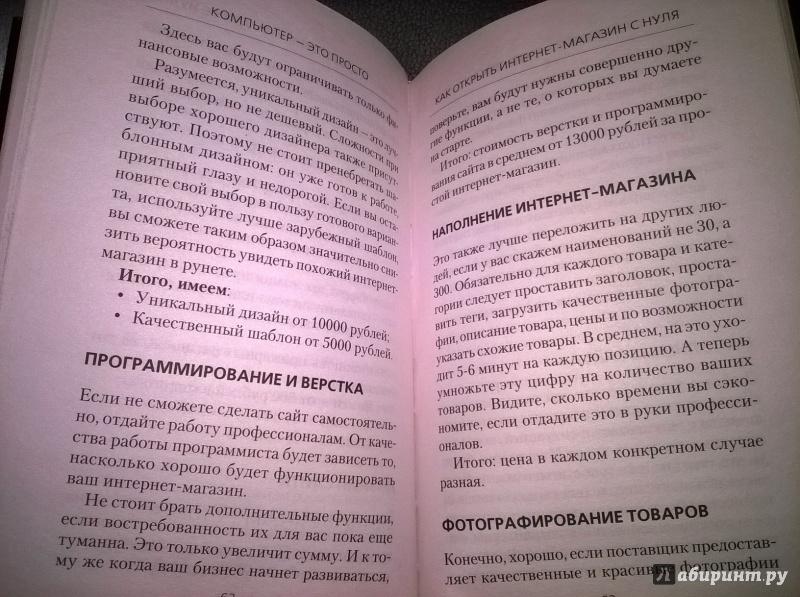 Иллюстрация 5 из 10 для Как открыть интернет-магазин с нуля - Ольга Фомина | Лабиринт - книги. Источник: МАрковка