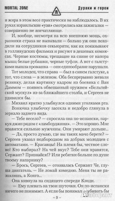Иллюстрация 5 из 6 для Дураки и герои - Ян Валетов   Лабиринт - книги. Источник: Bash7