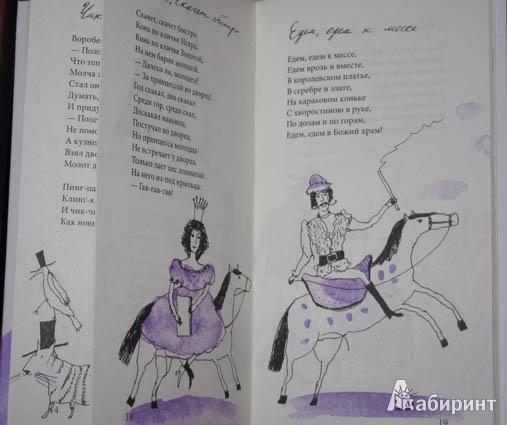 Иллюстрация 20 из 44 для Грустный кондитер   Лабиринт - книги. Источник: brrrr