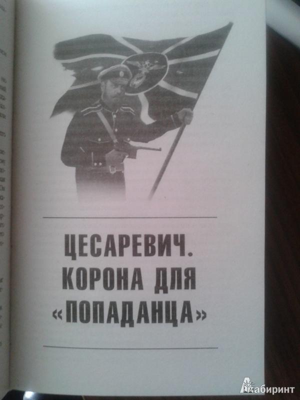 Иллюстрация 9 из 10 для Из будущего - в бой! Десантник на троне - Михаил Ланцов | Лабиринт - книги. Источник: Лекс