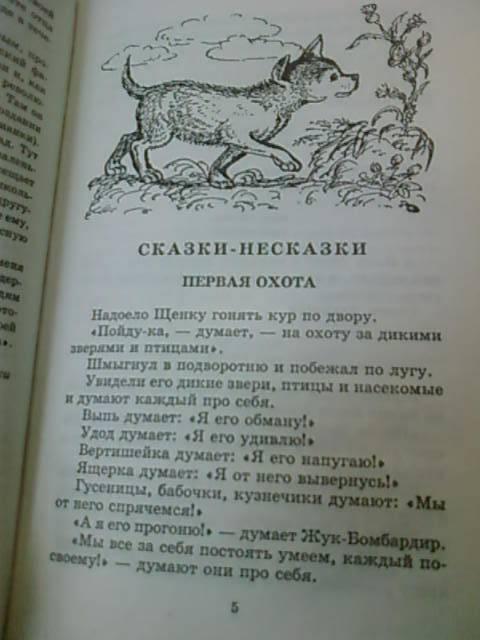 Иллюстрация 3 из 6 для Лесные домишки - Виталий Бианки | Лабиринт - книги. Источник: lettrice