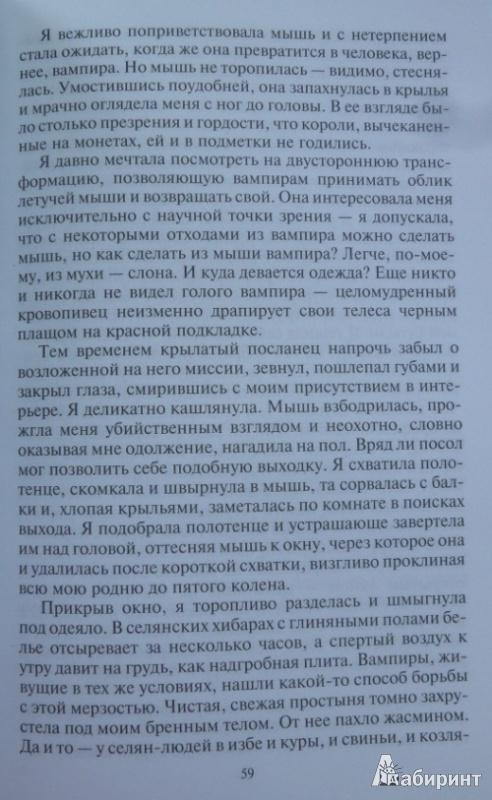 Иллюстрация 4 из 7 для Профессия: ведьма - Ольга Громыко | Лабиринт - книги. Источник: Большой любитель книг