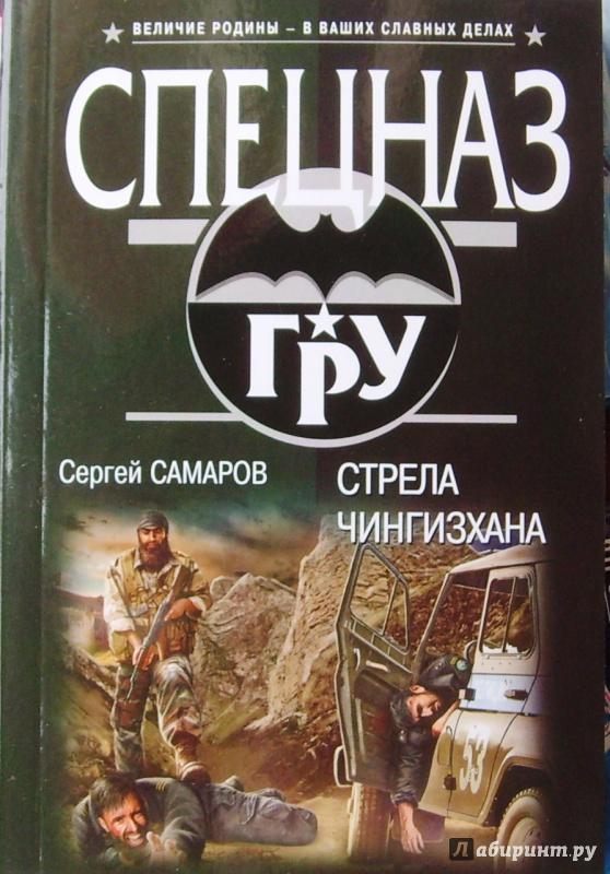 Иллюстрация 1 из 6 для Стрела Чингисхана - Сергей Самаров   Лабиринт - книги. Источник: Соловьев  Владимир