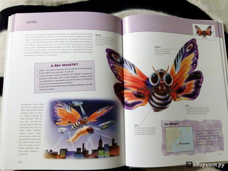 Иллюстрация 7 из 29 для Фантастические существа. Полная