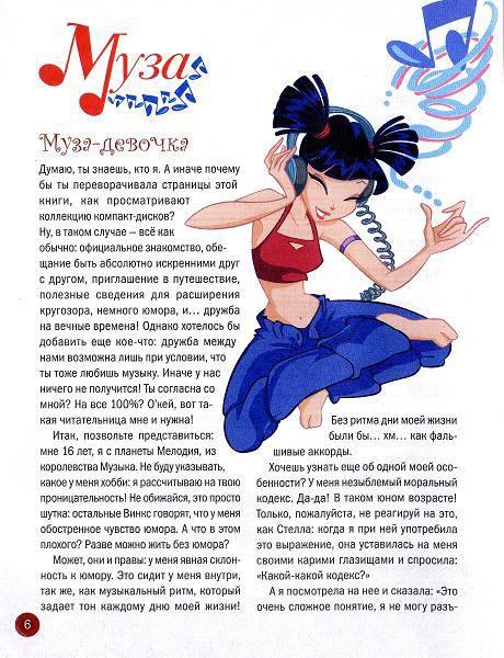 Иллюстрация 1 из 19 для Winx. Открой секрет! Музыка. Муза | Лабиринт - книги. Источник: Драняева  Елена