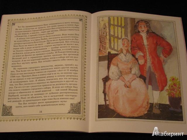 Иллюстрация 19 из 21 для Иоганн Себастьян Бах - Александр Ткаченко | Лабиринт - книги. Источник: Nemertona