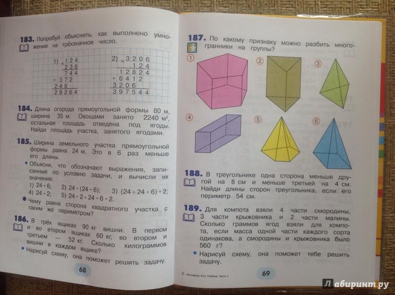 Иллюстрация 9 из 9 для Математика. 4 класс. В 2-х частях. Часть 1. Учебник. ФГОС - Наталия Истомина   Лабиринт - книги. Источник: Alitalia
