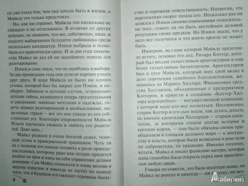 Иллюстрация 6 из 7 для Обещание - Даниэла Стил | Лабиринт - книги. Источник: Леонид Сергеев