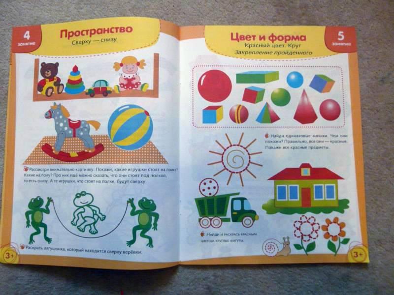 Иллюстрация 24 из 50 для Я учусь считать. Рабочая тетрадь. 3+ - Т. Давыдова | Лабиринт - книги. Источник: Smity