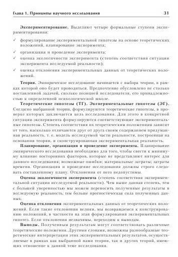 Иллюстрация 1 из 26 для Экспериментальная психология в схемах и комментариях - Андрей Худяков   Лабиринт - книги. Источник: TatyanaN
