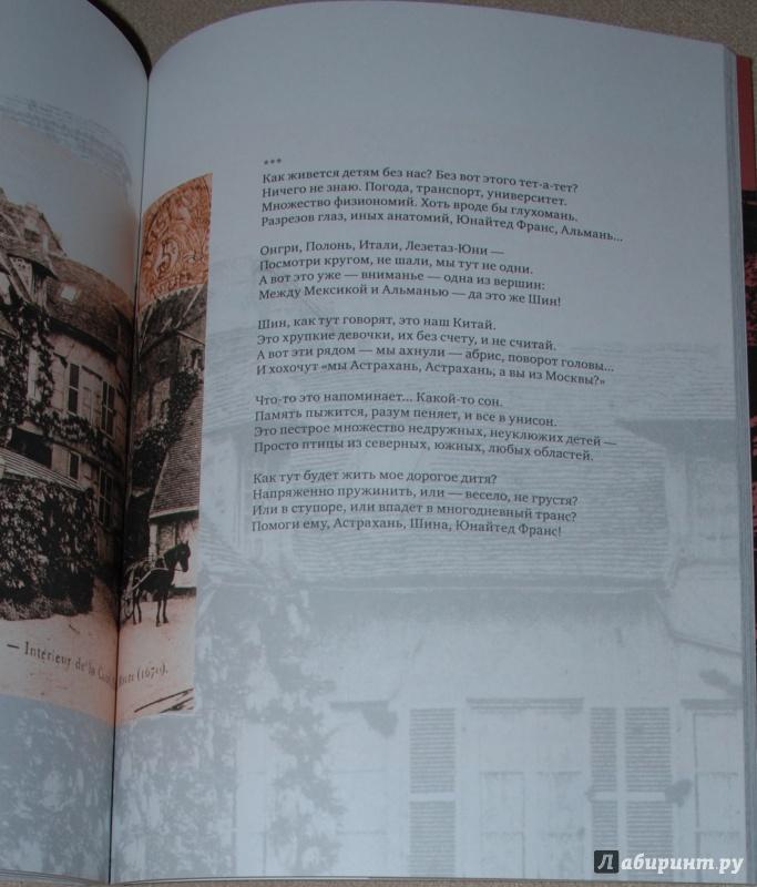 Иллюстрация 18 из 39 для Нормандская тетрадь - Вероника Долина | Лабиринт - книги. Источник: Книжный кот