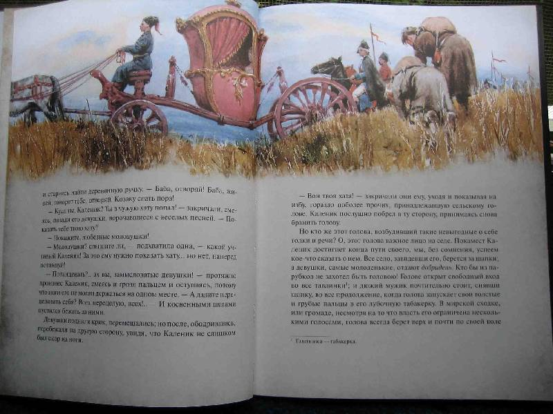 Иллюстрация 50 из 94 для Вечера на хуторе близ Диканьки - Николай Гоголь | Лабиринт - книги. Источник: Трухина Ирина
