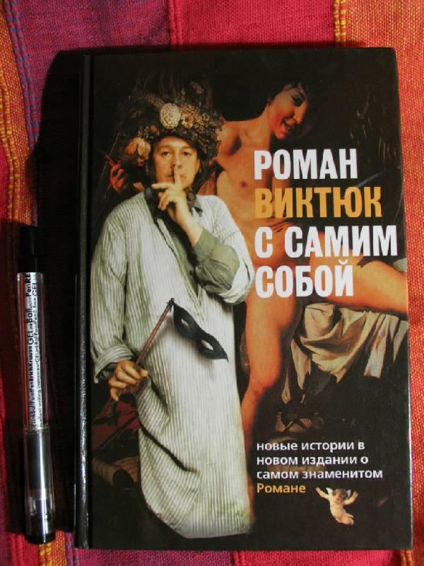 Иллюстрация 1 из 13 для Роман Виктюк с самим собой   Лабиринт - книги. Источник: manuna007