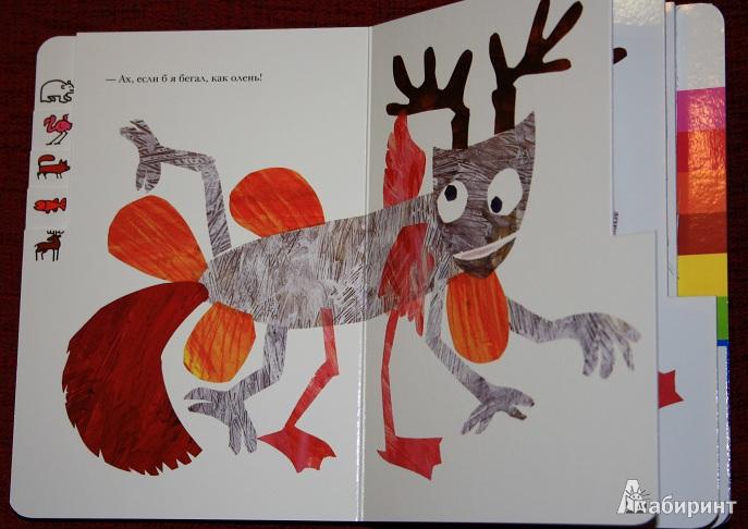 Иллюстрация 10 из 13 для Мечтательный хамелеон - Эрик Карл | Лабиринт - книги. Источник: КНИЖНОЕ ДЕТСТВО