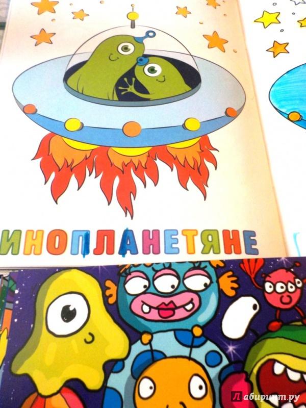 Иллюстрация 6 из 8 для Раскраска для малышей. Космос ...