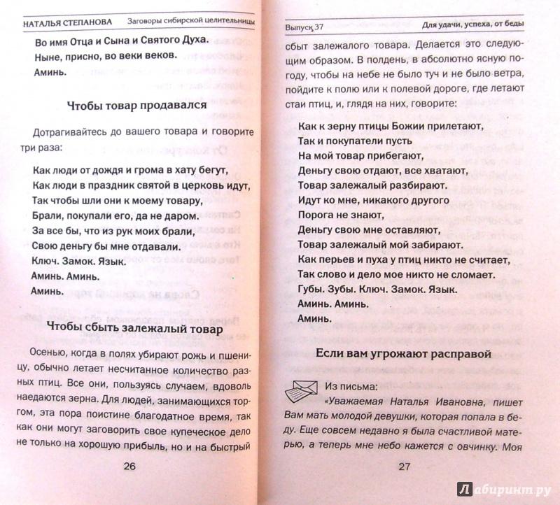 заговор на фото под пяткой полное описание балкан