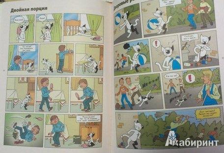 Иллюстрация 5 из 39 для Кешка в центре внимания - Снегирев, Снегирева | Лабиринт - книги. Источник: Mishka_na_Severe