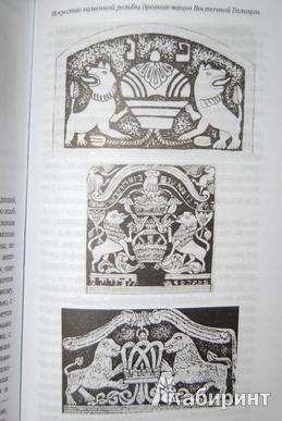 Иллюстрация 3 из 3 для От Библии до постмодерна. Статьи по истории еврейской культуры | Лабиринт - книги. Источник: Yafa