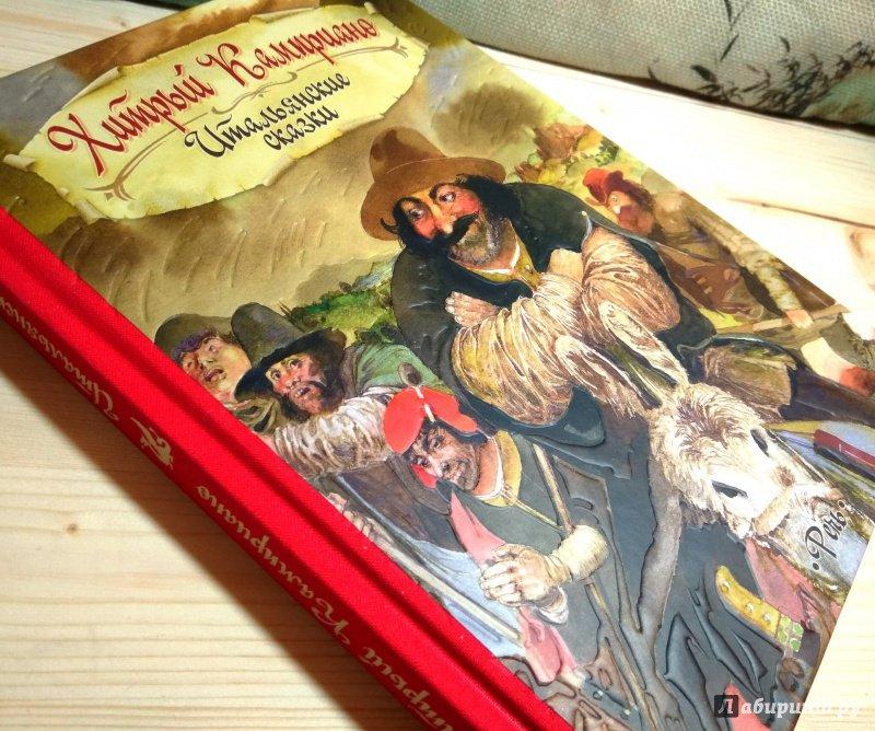 Иллюстрация 14 из 35 для Хитрый Камприано. Итальянские сказки | Лабиринт - книги. Источник: Бог в помощь