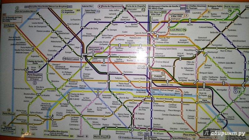 Иллюстрация 5 из 10 для Париж. Карта   Лабиринт - книги. Источник: Морозова  Карина