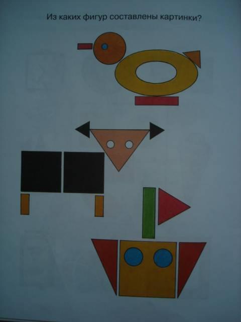Иллюстрация 10 из 14 для Цифры и числа. Учимся считать ...