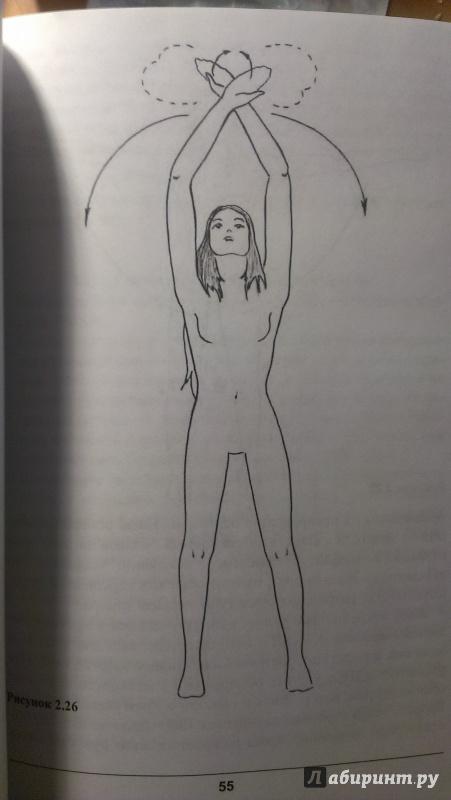 Иллюстрация 6 из 9 для Шаманские психоэнергетические комплексы упражнений - Олард Диксон | Лабиринт - книги. Источник: Юлия