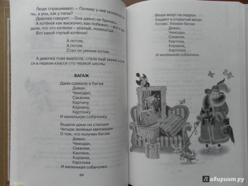 Иллюстрация 4 из 29 для Веселые чижи - Барто, Черный, Маршак | Лабиринт - книги. Источник: Катрин7