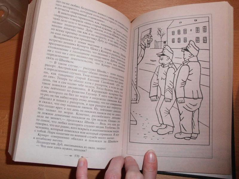 Иллюстрация 10 из 14 для Похождение бравого солдата Швейка - Ярослав Гашек | Лабиринт - книги. Источник: Гусева  Анна Сергеевна