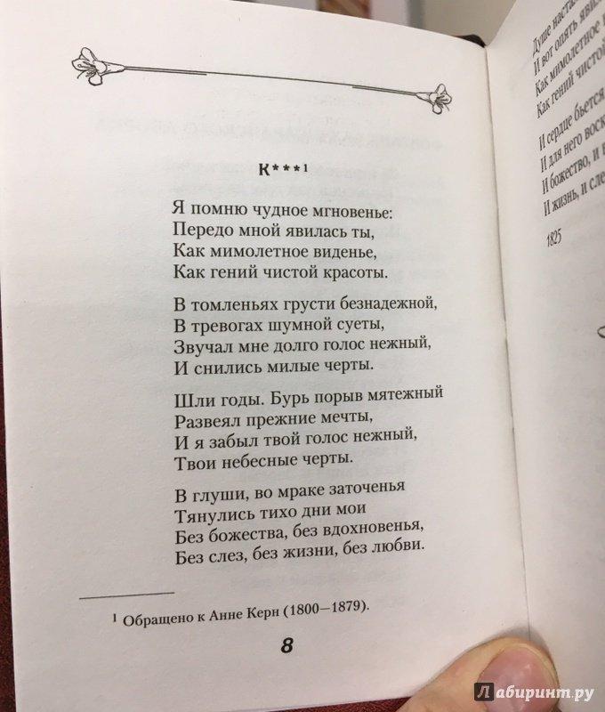 Стихи на картинках из книг