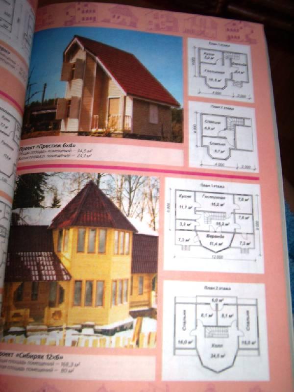 Иллюстрация 3 из 4 для Все о строительстве современных домов   Лабиринт - книги. Источник: Алёнка